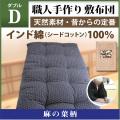 職人手作り【敷布団】 麻の葉 ダブルサイズ(インド綿100%)