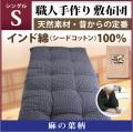 職人手作り【敷布団】 麻の葉 シングルサイズ(インド綿100%)