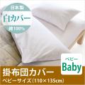 日本製 綿100% 掛布団 ベビーサイズ 白カバー