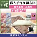 職人手作り【組布団】セミダブルサイズ・ダブルサイズ(混合綿)◎通常サテン生地