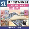 職人手作り【組布団】ロングサイズ(混合綿)◎通常サテン生地