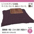 京都和柄・市松・こたつ[掛け]布団カバー 長方形205×245cm角