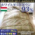 昭和西川 羽毛布団 シングルロング ハンガリー産 ホワイトダックダウン93%