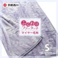 京都西川 マイヤー毛布