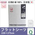 日清紡 フラットシーツ 228×275cm (クイーンサイズ用)