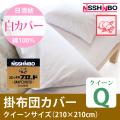 日清紡 三ツ桃生地 綿100% 掛布団 白カバー クイーンサイズ