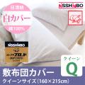 日清紡 三ツ桃生地 綿100% 敷布団 白カバー クイーンサイズ