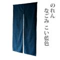 のれん 暖簾 なごみ こい藍色