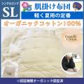 職人手作り【肌掛布団】 ロングサイズ(オーガニックコットン綿100%)◎オーガニックコットン生成生地