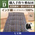職人手作り【敷布団】 七宝 ダブルサイズ(インド綿100%)