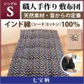 職人手作り【敷布団】 七宝 シングルサイズ(インド綿100%)