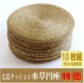 七島クッション 水草(シーグラス)100%円座 10枚セット