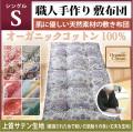 職人手作り【敷布団】シングルサイズ(オーガニックコットン100%)◎上質サテン生地