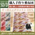 職人手作り【敷布団】セミダブル・ダブルサイズ(オーガニックコットン100%)◎上質サテン生地