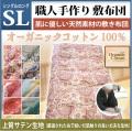 職人手作り【敷布団】ロングサイズ(オーガニックコットン100%)◎上質サテン生地使用