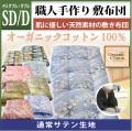 職人手作り【敷布団】セミダブル・ダブルサイズ(オーガニックコットン100%)◎通常サテン生地