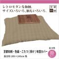 京都和柄・色縞・こたつ[掛け]布団カバー 長方形205×245cm角