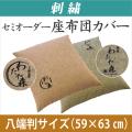 名入れ刺繍 セミオーダー座布団カバー