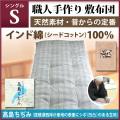 職人手作り【敷布団】シングルサイズ(インド綿100%)◎高島ちぢみ生地 チェック柄