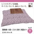 京都和柄・矢羽・こたつ[掛け]布団カバー 正方形205cm角