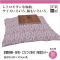 京都和柄・矢羽・こたつ[掛け]布団カバー 長方形(大)用 205cm×315cm