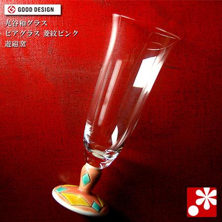 九谷和グラス ビアグラス 菱紋ピンク(WAZAHONPO-BEER1)