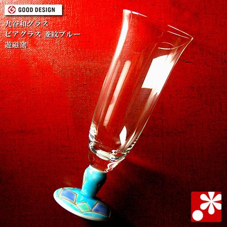 九谷和グラス ビアグラス 菱紋ブルー(WAZAHONPO-BEER2)