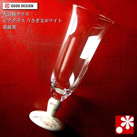 九谷和グラス ビアグラス うさぎ文ホワイト(WAZAHONPO-BEER3)