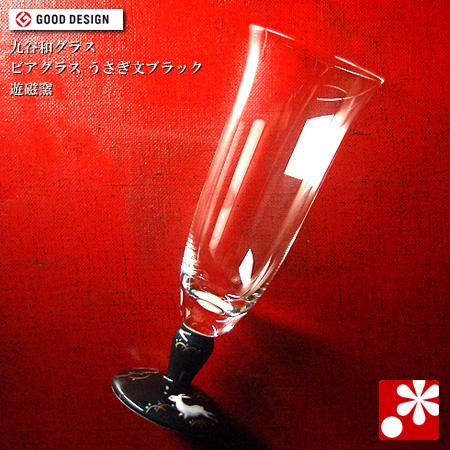 九谷和グラス ビアグラス うさぎ文ブラック(WAZAHONPO-BEER4)