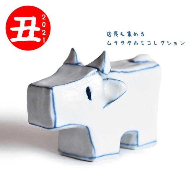 【限定25体】村田さんの干支アニマルコレクション うし(MURATANAHOMI-USI)