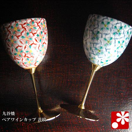 九谷焼 ワインカップ