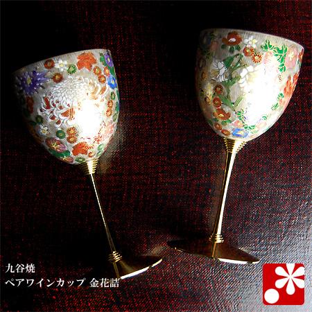 九谷焼 ペアワインカップ 金花詰(WAZAHONPO-61138)