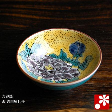 九谷焼 盃 吉田屋牡丹(WAZAHONPO-51135)