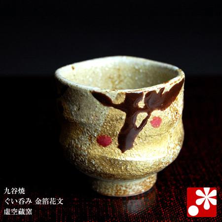 九谷焼 ぐい呑み 金箔花文 虚空蔵窯(WAZAHONPO-41197)