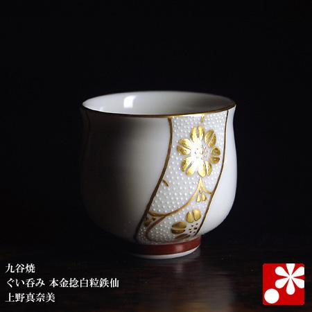 九谷焼 ぐい呑み 盃 杯