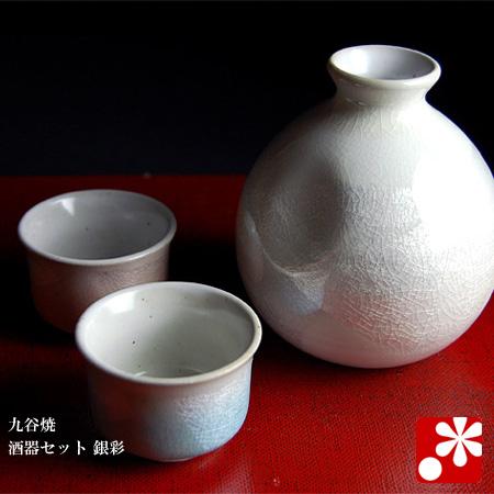 九谷焼 酒器セット 銀彩(WAZAHONPO-61178)