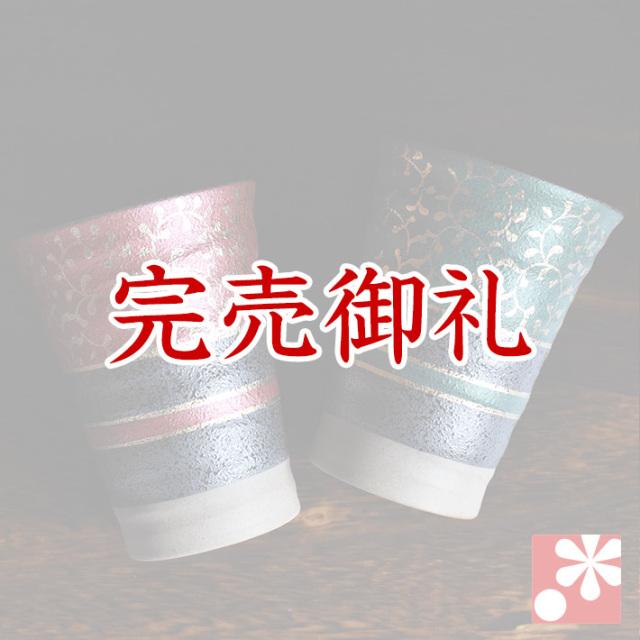 ペア ビアカップ 唐草文【アウトレット】(5-1049)