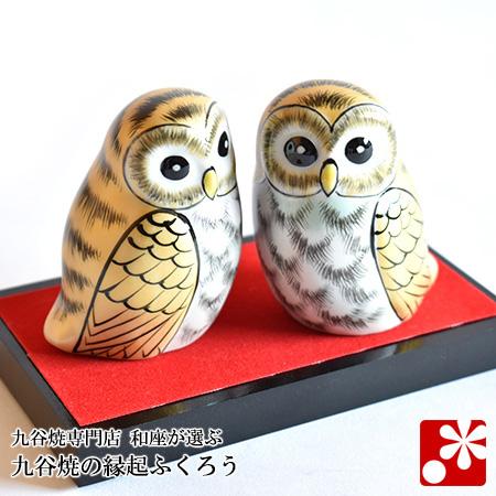 九谷焼 夫婦 ふくろう 金銀釉彩(不苦労 フクロウ)(WAZAHONPO-51621)