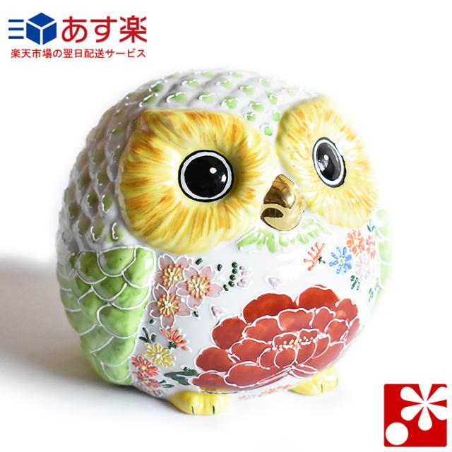 九谷焼 ふくろう 花盛(不苦労 フクロウ)(WAZAHONPO-61573)