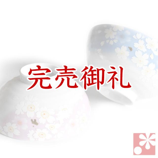 九谷焼 夫婦茶碗 金箔花の舞【アウトレット】