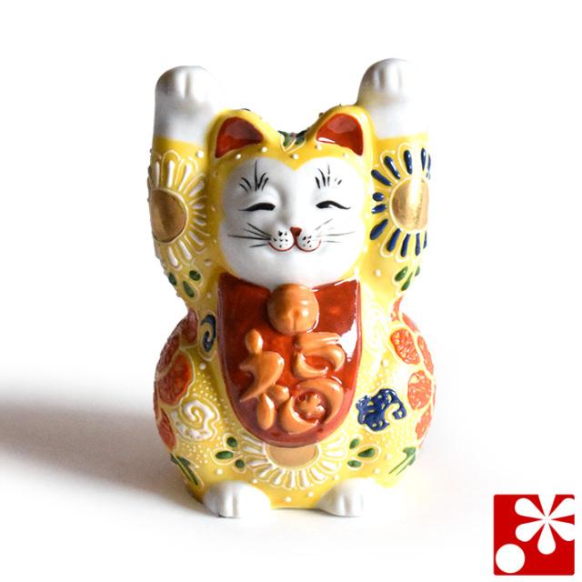 九谷焼 両手 招き猫 置物 黄盛(右手 左手・高 約10cm)(w6-1497)