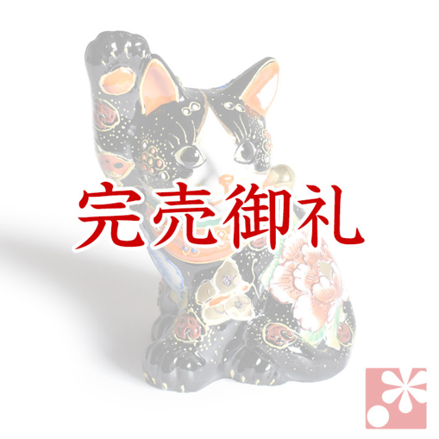 九谷焼 招き猫 黒盛(右手・高 約16.5cm)【アウトレット】(5-1578c)