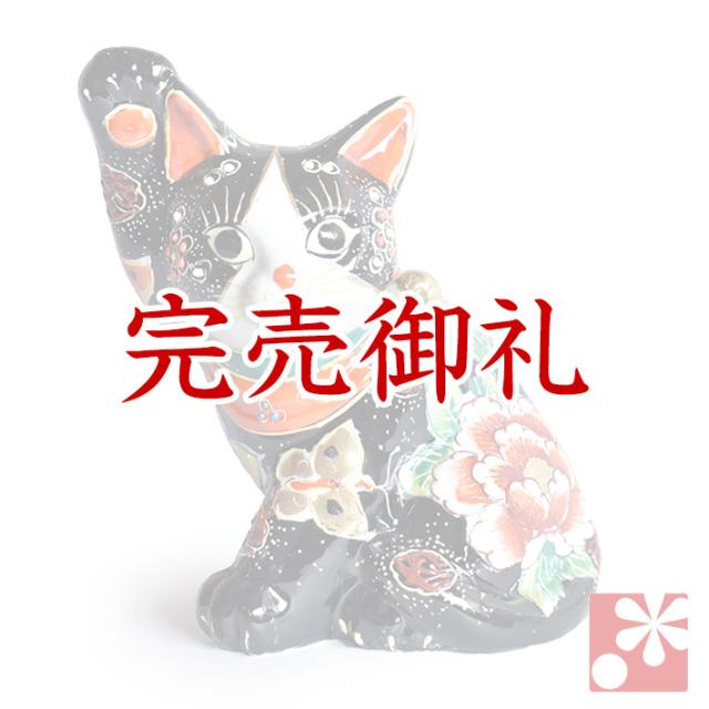 九谷焼 招き猫 黒盛(右手・高 約16.5cm)【アウトレット】(5-1578e)