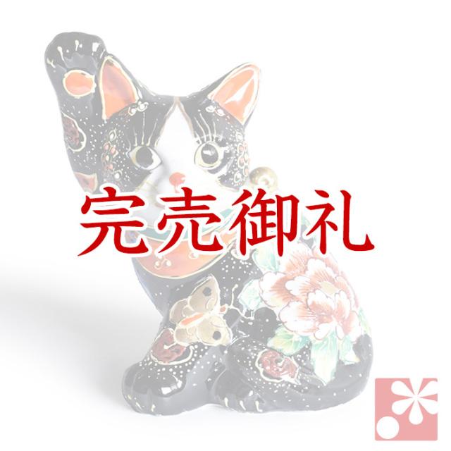 九谷焼 招き猫 黒盛(右手・高 約16.5cm)【アウトレット】(5-1578g)