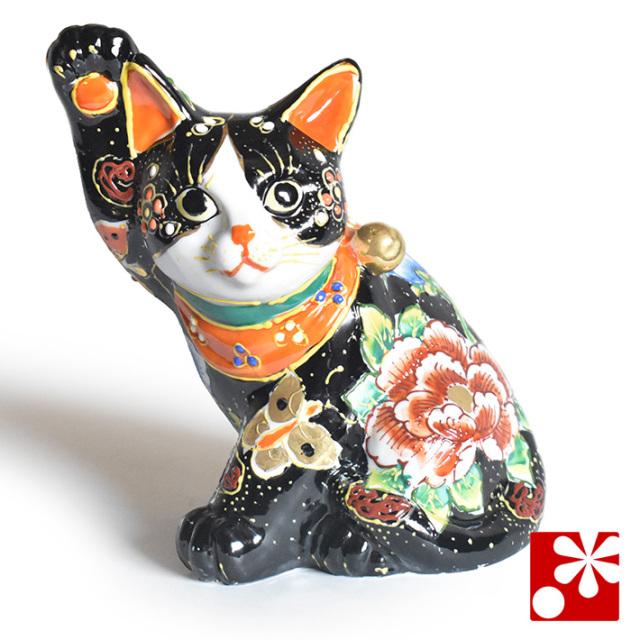 九谷焼 招き猫 黒盛(右手・高 約16.5cm)【アウトレット】(5-1578L)