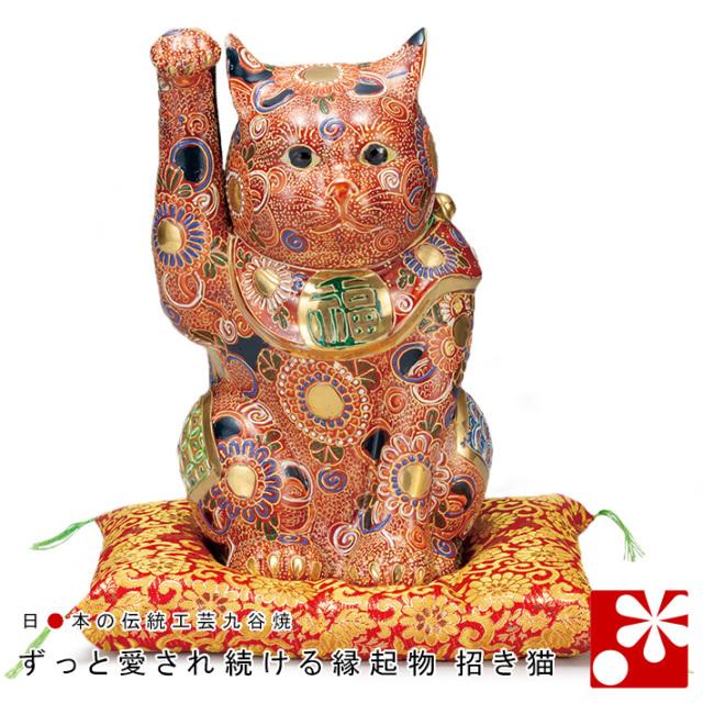 九谷焼 特大招き猫 置物 盛 座布団付(右手・高 約30cm)(w6-1536)