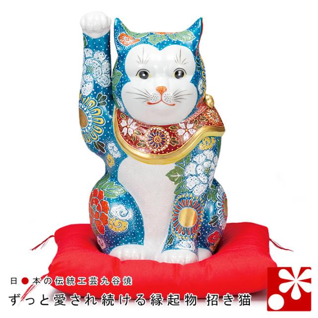 九谷焼 特大招き猫 置物 青盛 座布団付(右手・高 約30cm)(w6-1539)