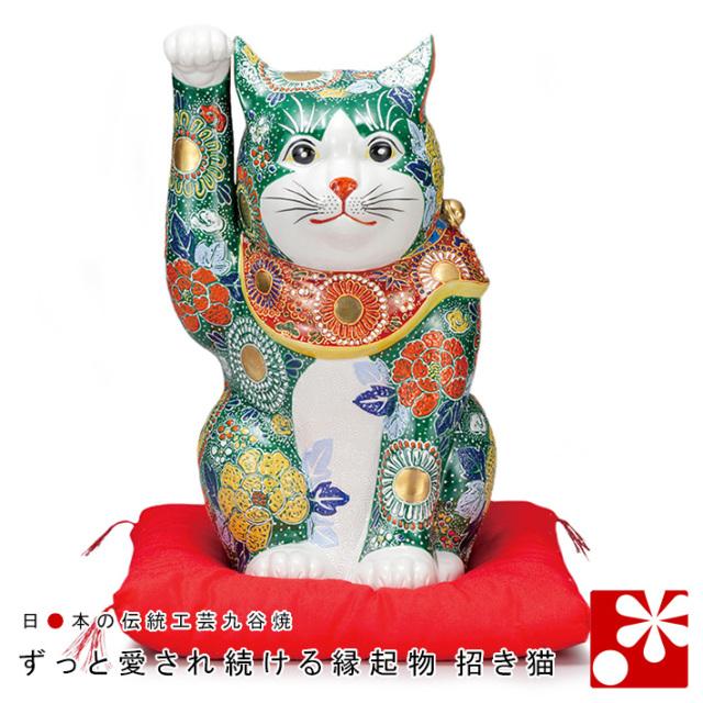 九谷焼 特大招き猫 置物 緑盛 座布団付(右手・高 約37cm)(w6-1540)