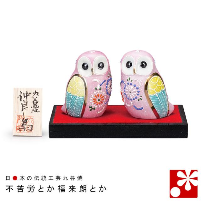 九谷焼 夫婦 ふくろう ピンク盛(不苦労 フクロウ)(WAZAHONPO-61542)