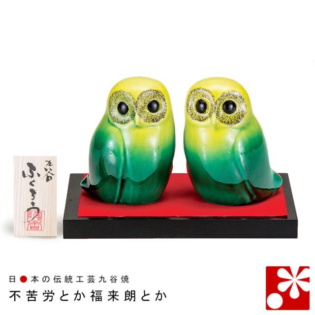 九谷焼 夫婦 ふくろう 釉彩(不苦労 フクロウ)(WAZAHONPO-61544)